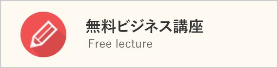 無料ビジネス講座