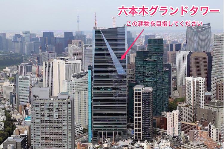 六本木グランドタワー